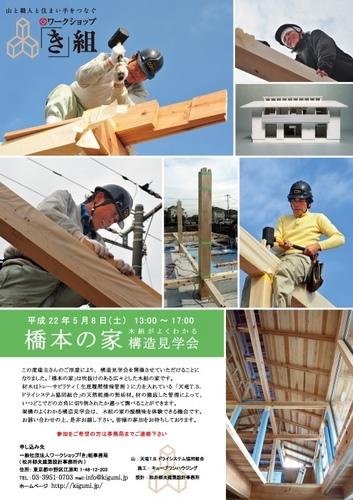100417hashimotono_ie_kouozu.jpg