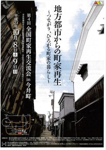 110921zenkokumachiyasaisei.jpg