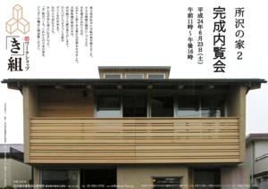 120612tokorozawano_iekansei.png