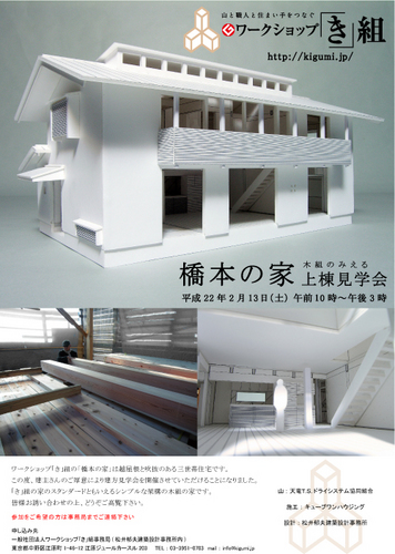 hashimotono_ie_joto500.jpg