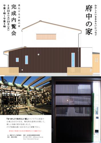 huchuno_ie_kansei100.jpg