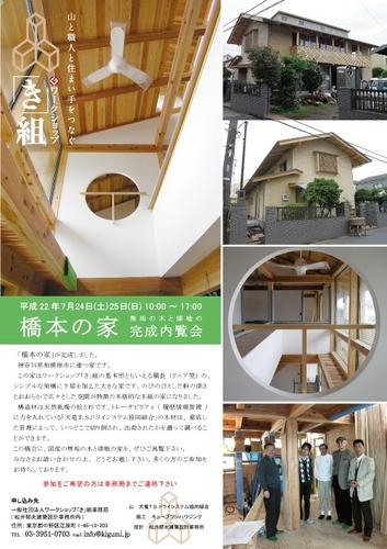 mini-100702hashimotono_ie_kansei.jpg