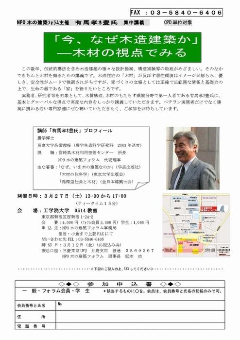 mini-有馬先生集中講義 チラシ.jpg