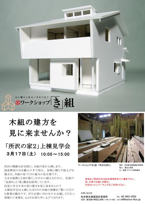 tokorozawa2jotokengaku.jpg